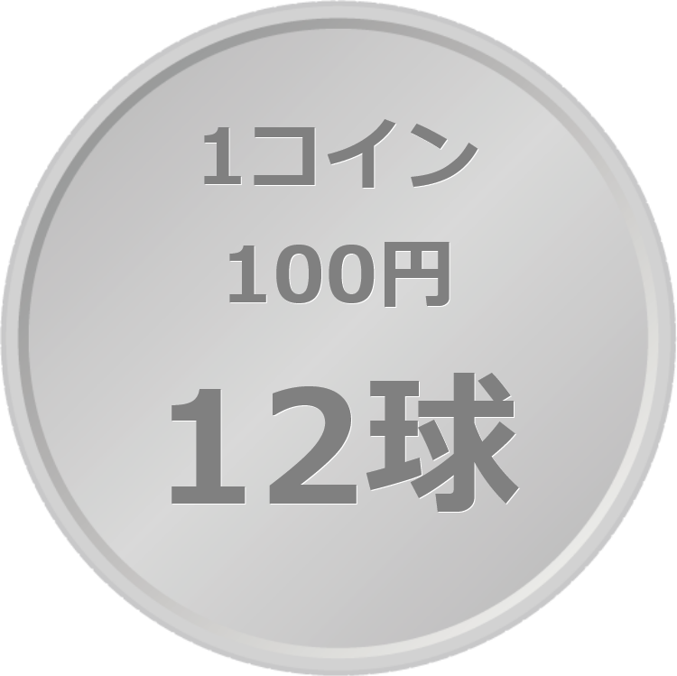 1コイン 100円 12球